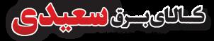 کالای برق سعیدی